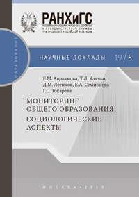 Купить книгу Мониторинг общего образования: социологические аспекты, автора Е. М. Авраамовой