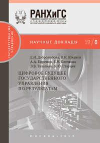 Купить книгу Цифровое будущее государственного управления по результатам, автора Е. И. Добролюбовой