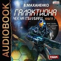 Купить книгу Галактиона. Чек на миллиард, автора Василия Маханенко