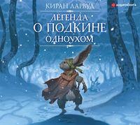 Купить книгу Легенда о Подкине Одноухом, автора Кирана Ларвуд