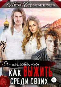 Купить книгу Я – нечисть, или Как выжить среди своих, автора Киры Стрельниковой