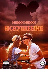 Купить книгу Искушение, автора Микки Микки