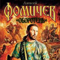Купить книгу Всеми правдами и неправдами, автора Алексея Фомичева