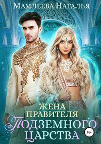 Купить книгу Жена правителя Подземного царства, автора Натальи Мамлеевой