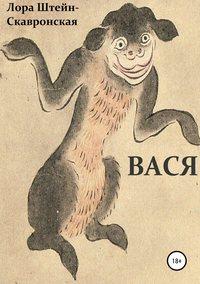 Купить книгу Вася, автора Лоры Штейн-Скавронской