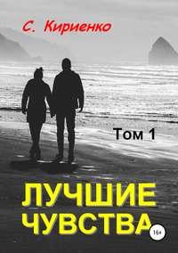 Купить книгу Лучшие чувства. Том 1, автора Сергея Ивановича Кириенко