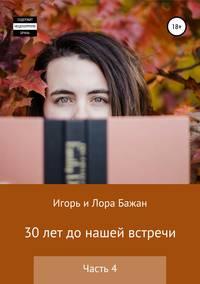 Купить книгу 30 лет до нашей встречи. Часть 4, автора Игоря Викторовича Бажана