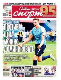 Купить книгу Советский Спорт (Федеральный выпуск) 125-2019, автора