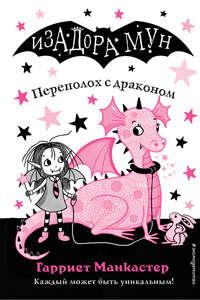 Купить книгу Переполох с драконом, автора Гарриет Манкастер