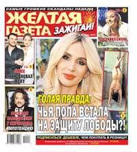 Купить книгу Желтая Газета. Зажигай! 27-2019, автора