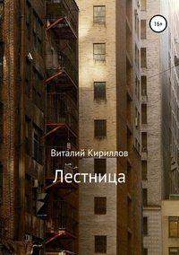 Купить книгу Лестница, автора Виталия Александровича Кириллова