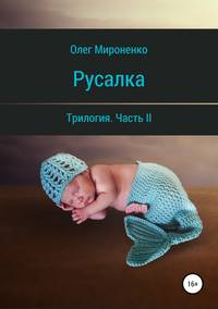 Купить книгу Русалка. Часть II, автора Олега Мироненко