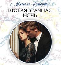 Купить книгу Вторая брачная ночь, автора Мишель Смарт