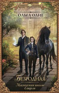 Купить книгу Безродная. Магическая школа Саарля, автора Ольги Олие