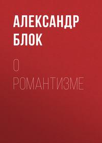 Купить книгу О романтизме, автора Александра Блока