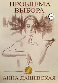 Купить книгу Проблема выбора, автора Анны Дашевской