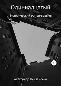 Купить книгу Одиннадцатый, автора Александра Михайловича Пензенского