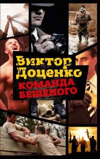 Купить книгу Команда Бешеного, автора Виктора Доценко