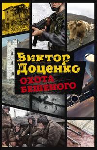 Купить книгу Охота Бешеного, автора Виктора Доценко