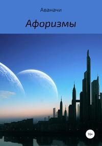 Купить книгу Афоризмы, автора