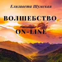 Купить книгу Волшебство on-line, автора Елизаветы Шумской