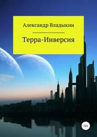 Купить книгу Терра- Инверсия, автора Александра Евгениевича Владыкина