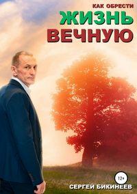 Купить книгу Как обрести жизнь вечную, автора Сергея Бикинеева