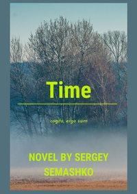 Купить книгу Time, автора