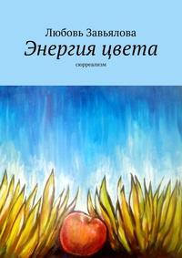 Купить книгу Энергия цвета. Сюрреализм, автора Любови Завьяловой