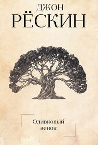Купить книгу Оливковый венок, автора Джона Рёскина