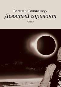 Купить книгу Девятый горизонт. САФИР, автора Василия Михайловича Голованчука
