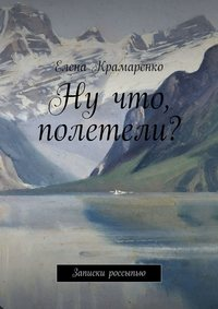 Купить книгу Ну что, полетели? Записки россыпью, автора Елены Крамаренко