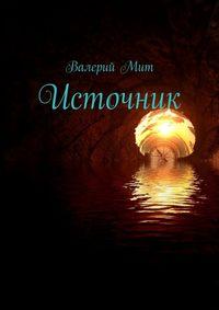 Купить книгу Источник, автора Валерия Мита