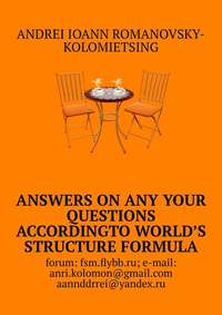 Купить книгу Answers on any your questions according to World's Structure Formula, автора