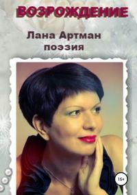 Купить книгу Возрождение, автора Ланы Артман