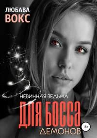 Купить книгу Невинная ведьма для босса демонов, автора Любавы Вокс