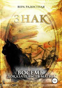 Купить книгу Знак. Восемь доказательств магии, автора Веры Николаевны Радостной