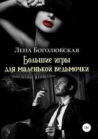 Купить книгу Большие игры для маленькой ведьмочки, автора Лены Боголюбской