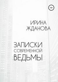 Купить книгу Записки современной ведьмы, автора Ирины Ждановой