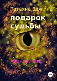 Купить книгу Подарок судьбы, автора Татьяны Михайловны Звягиной
