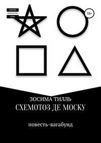Купить книгу Схемотоз де Моску, автора Зосимы Тилль