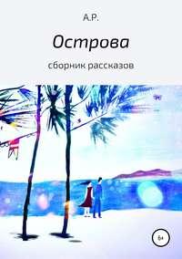 Купить книгу Острова, автора А.Р. Казаряна