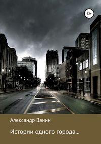 Купить книгу Истории одного города…, автора