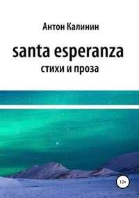 Купить книгу Santa Esperanza, автора Антона Олеговича Калинина