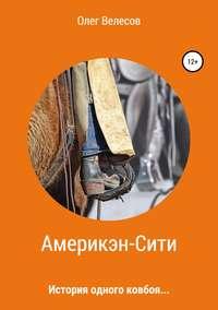 Купить книгу Америкэн-Сити, автора Олега Велесова