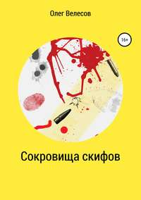 Купить книгу Сокровища скифов, автора Олега Велесова