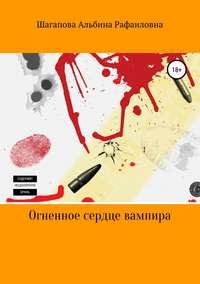 Купить книгу Огненное сердце вампира, автора Альбины Рафаиловны Шагаповой