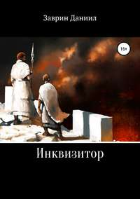 Купить книгу Инквизитор, автора Даниила Заврина