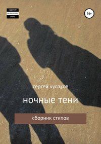 Купить книгу ночные тени, автора Сергея Анатольевича Кулакова