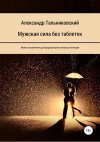 Купить книгу Мужская сила без таблеток, автора Александра Тальниковского